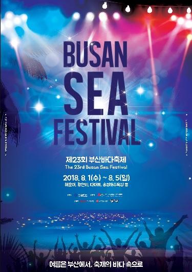바다축제 포스터.jpg